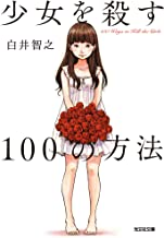 表紙: 少女を殺す100の方法 (光文社文庫)   白井 智之