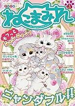 Digital Generation『ねこまみれ』 Vol.3 [雑誌] (DigitalGeneration)