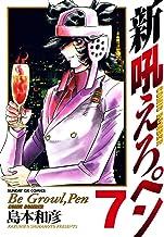 表紙: 新吼えろペン(7) (サンデーGXコミックス)   島本和彦