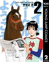 表紙: ウイナーズサークルへようこそ 2 (ヤングジャンプコミックスDIGITAL) | 甲斐谷忍