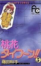 桃花タイフーン!!(5) (フラワーコミックス)