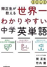 表紙: 高校入試 世界一わかりやすい中学英単語   竹内 健
