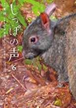 表紙: しっぽの声(6) (ビッグコミックス)   夏緑