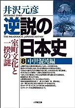 逆説の日本史8 中世混沌編/室町文化と一揆の謎 (小学館文庫)