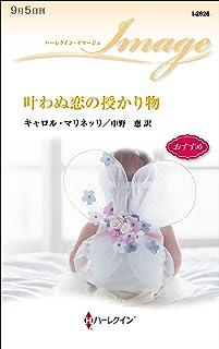 叶わぬ恋の授かり物 (ハーレクイン・イマージュ)