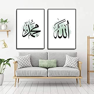 """Allah and Muhammad Wall Art Muslim Canvas Print Painting Islamic Poster Home Religious Picture for Living Room Decor 19.6""""..."""