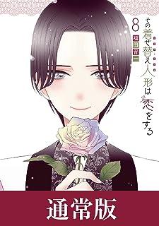 その着せ替え人形は恋をする 8巻通常版 (デジタル版ヤングガンガンコミックス)