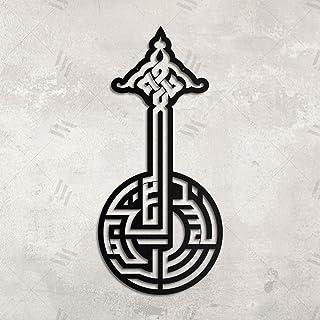 SHAPES UNLIMITED Bismillah KUFIC Art – Wooden Islamic Wall Art