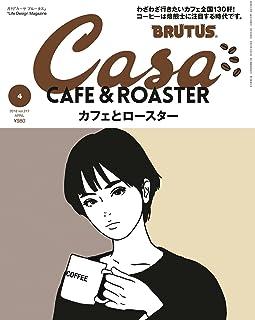 Casa BRUTUS(カーサ ブルータス) 2018年 4月号 [カフェとロースター] [雑誌]