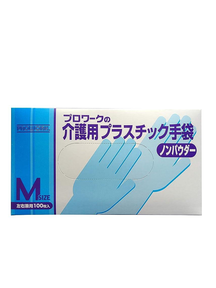 受け入れるスープ激しい介護用プラスチック手袋 ノンパウダー Mサイズ 左右兼用100枚入