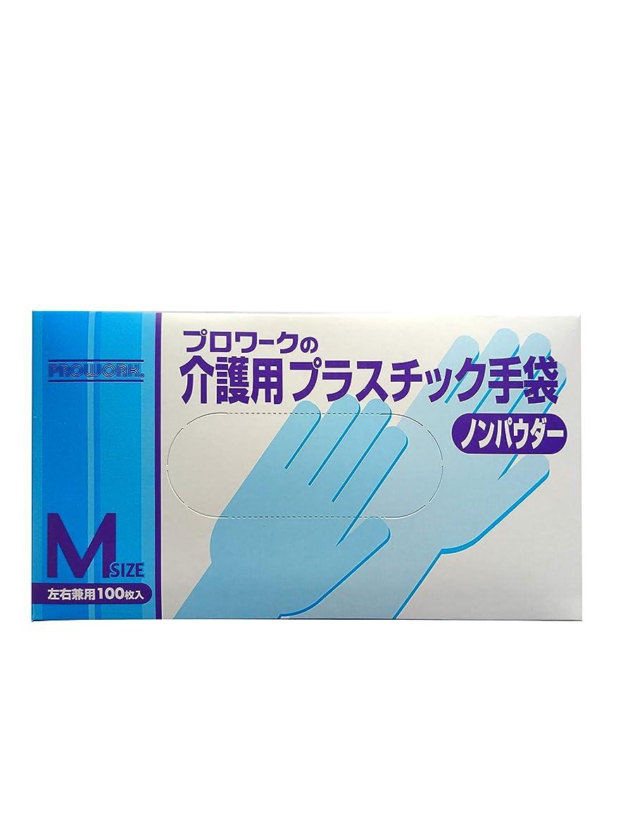必要とする必要ない水分介護用プラスチック手袋 ノンパウダー Mサイズ 左右兼用100枚入