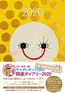 キャメレオン竹田の開運ダイアリー2020<牡牛座>