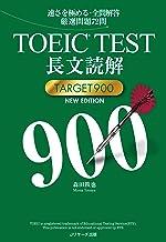 表紙: TOEIC(R)TEST長文読解TARGET900 NEW EDITION | 森田 鉄也