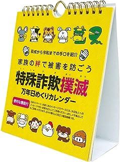 北日本カレンダー贈答品 特殊詐欺撲滅 万年日めくりカレンダー カレンダー 卓上 壁掛け 万年 CL-729