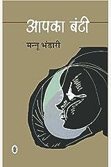 Aapka Bunti (Hindi) Kindle Edition