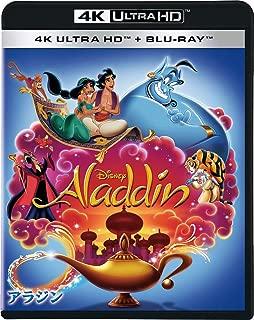 アラジン 4K UHD [4K ULTRA HD+ブルーレイ] [Blu-ray]
