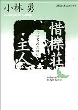 表紙: 惜櫟荘主人 (講談社文芸文庫)   小林勇
