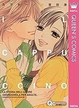 表紙: カプチーノ (クイーンズコミックスDIGITAL) | 吉住渉