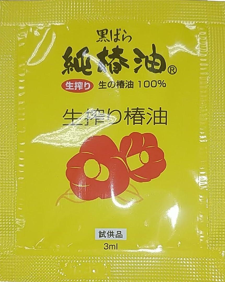 複雑でないボード死の顎純椿油ミニサイズ3ml【実質無料サンプルストア対象】