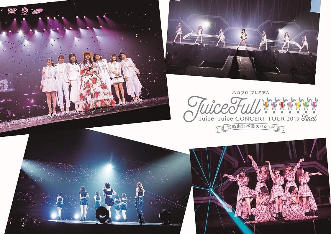 横向き紀元前農場ハロプロ プレミアム Juice=Juice CONCERT TOUR2019 ~JuiceFull!!!!!!!~ FINAL 宮崎由加卒業スペシャル[DVD]