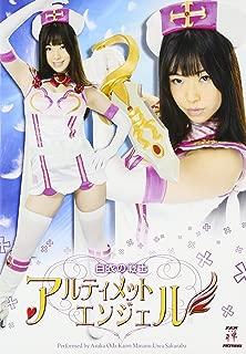 Warrior Ultimate Angel [DVD] White Coat JAPANESE EDITION