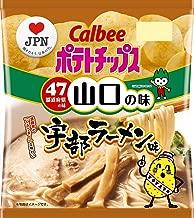 カルビー ポテトチップス 宇部ラーメン味 55g ×12袋