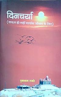 Dinacharya (Hindi Edition)