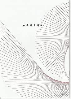 [Japanese Koto music score by Hozan Yamamoto]: Small suite by Koto and 17-strings w/import shipping 山本邦山 箏・17絃による小組曲