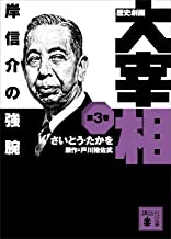 表紙: 歴史劇画 大宰相 第三巻 岸信介の強腕 (講談社文庫) | 戸川猪佐武