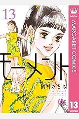 モーメント 永遠の一瞬 13 (マーガレットコミックスDIGITAL) Kindle版