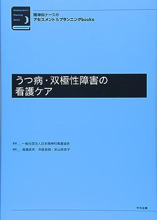 精神科ナースのアセスメント&プランニングbooks うつ病・双極性障害の看護ケア