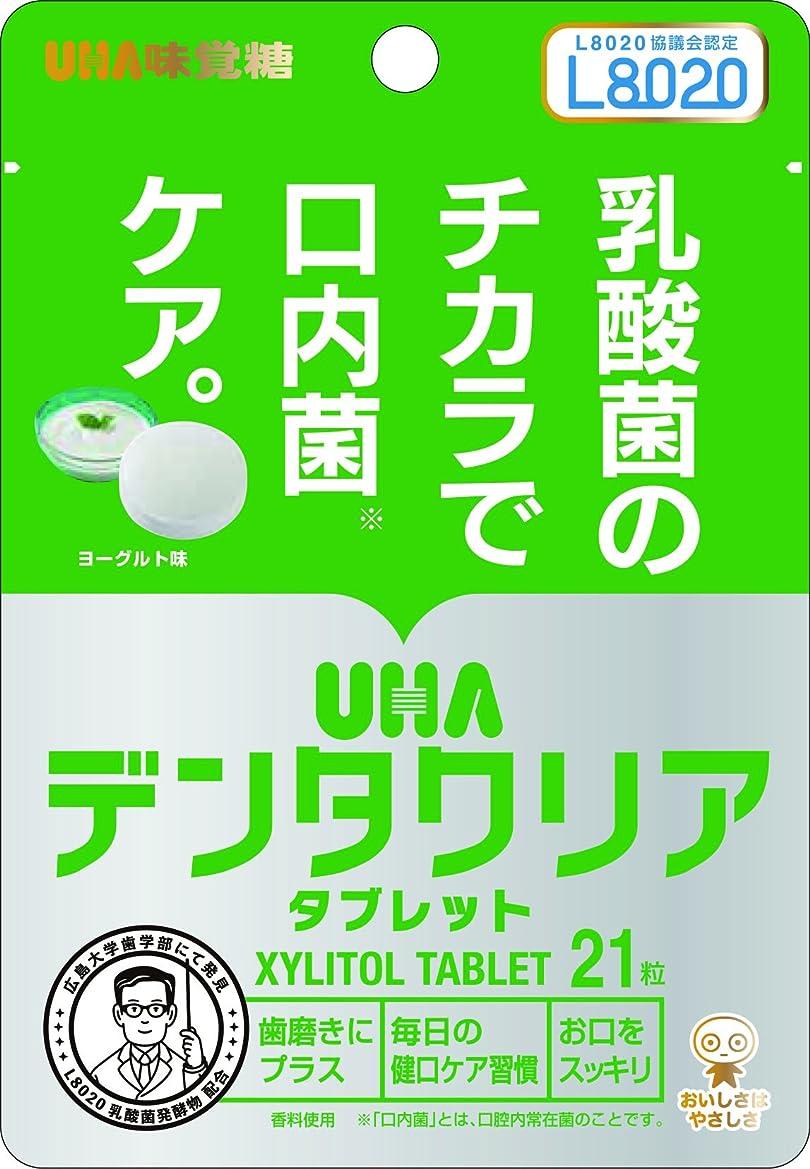 口述する封建詐欺UHA味覚糖 デンタクリア タブレット 口内菌ケア ヨーグルト味 スタンドパウチ 21粒
