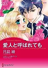 表紙: 愛人と呼ばれても (ハーレクインコミックス)   月島 綾