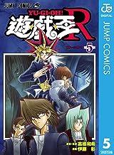 表紙: 遊☆戯☆王R 5 (ジャンプコミックスDIGITAL) | 伊藤彰