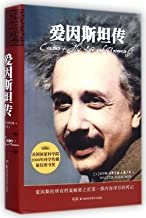Einstein:His Life and Universe(Hardcover) (Chinese Edition)