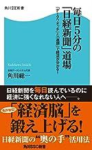 表紙: 毎日5分の「日経新聞」道場 「データウオッチ」と「連想」で経済が分かる! (角川SSC新書) | 角川 総一