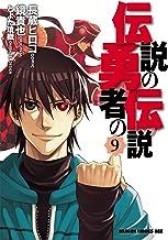 表紙: 伝説の勇者の伝説(9) (ドラゴンコミックスエイジ) | 鏡 貴也