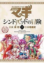 マギ シンドバッドの冒険 7 オリジナルアニメDVD付き特別版 (裏少年サンデーコミックス)
