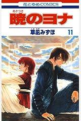 暁のヨナ 11 (花とゆめコミックス) Kindle版