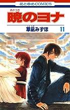 表紙: 暁のヨナ 11 (花とゆめコミックス)   草凪みずほ
