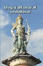 Indonesia In The Shadow of Hinduism: हिन्दुत्व की छाया में इण्डोनेशिया (जावा एवं बाली द्वीपों के विशेष संदर्भ में) (Hindi Edition)