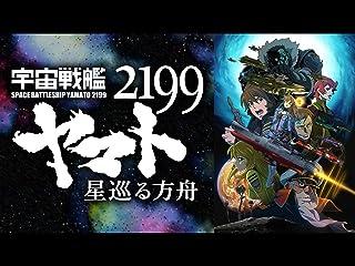 宇宙戦艦ヤマト2199 星巡る方舟(dアニメストア)