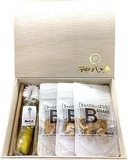 神バナナ 皮ごと食べられる国産無農薬バナナ Sサイズ 5本セット+チップ3個 化粧箱入