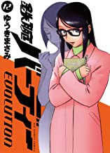 表紙: 鉄腕バーディー EVOLUTION(12) (ビッグコミックス) | ゆうきまさみ