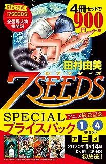 『7SEEDS』1~4巻 アニメ放送記念 SPECIALプライスパック (フラワーコミックススペシャル)