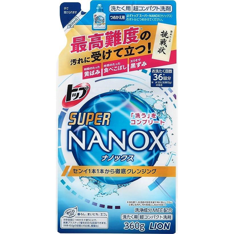その結果マルコポーロ口述するトップ スーパーナノックス 洗濯洗剤 液体 詰め替え 360g