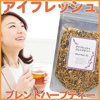 アイフレッシュブレンド 100g(アイブライトティー、ハブ茶、マリーゴールドティー、めぐすりの木茶)