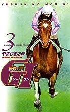 表紙: 優駿の門 GI(ジーワン)(3) (少年チャンピオン・コミックス)   やまさき拓味