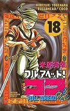 フルアヘッド!ココ 18 (少年チャンピオン・コミックス)