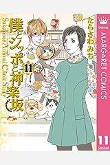僕とシッポと神楽坂(かぐらざか) 11 (マーガレットコミックスDIGITAL) Kindle版
